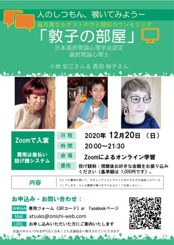 敦子の部屋12月